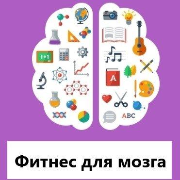 Фитнес для мозга,Интеллектуальное развитие,Караганда
