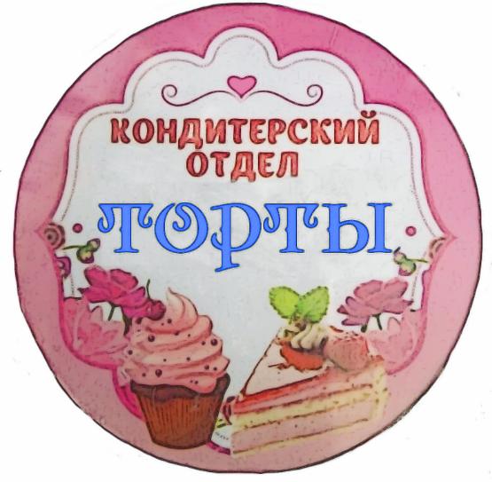 Торты,Кондитерский отдел,Куйбышев