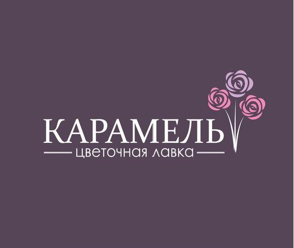 Цветочная лавка Карамель, Магазин цветов, Доставка цветов и букетов, Куйбышев