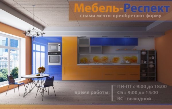 Мебель Респект,Кухни, детские, шкафы купе и многое другое!,Куйбышев