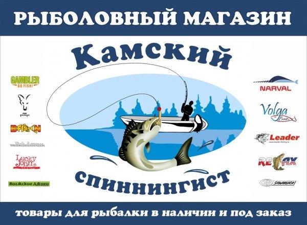 Камский спиннингист,Рыболовный магазин,Можга