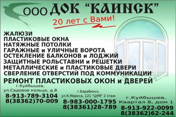 ДОК Каинск,,Куйбышев