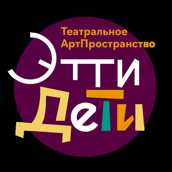 «Этти ДеТи»,Детский театр современного искусства,Красноярск