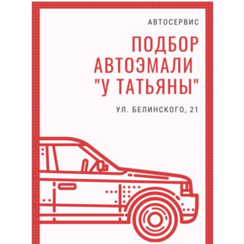 Подбор автоэмали У Татьяны,Автосервис,Куйбышев