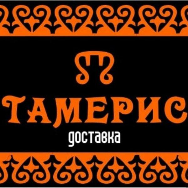 Тамерис,Кафе,Нальчик