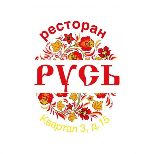 Русь,Ресторан, Кафе,Куйбышев