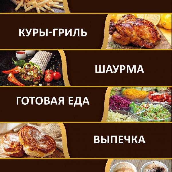 Ваша Кулинария,Современный формат быстрого питания,Можга