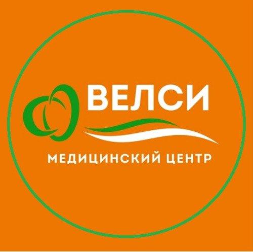 ВЕЛСИ, МЕДИЦИНСКИЙ ЦЕНТР,  Лучегорск
