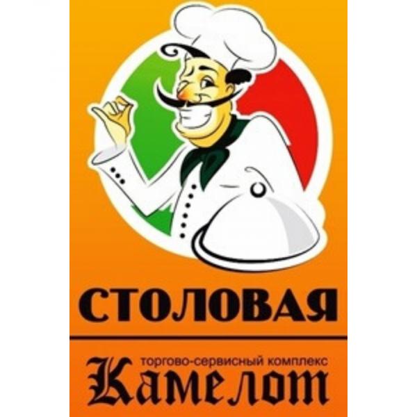 Камелот, Доставка еды и обедов, Быстрое питание, Столовая, Озерск