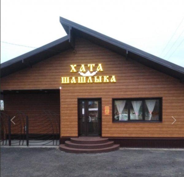 Company image - Хата Шашлыка