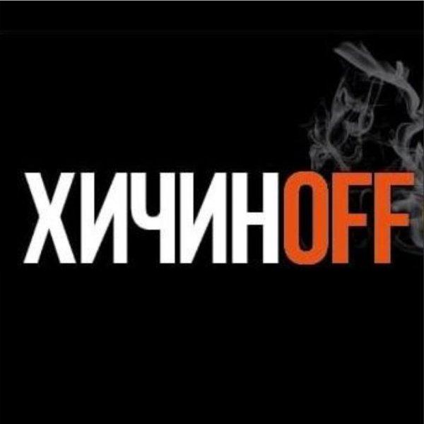 Хичиноff & Shashlikoff,Кафе,Нальчик