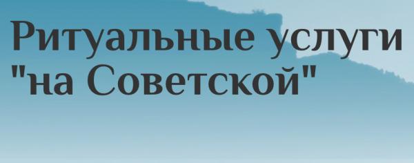 Ритуальные услуги на Советской,Ритуальные услуги ООО «Сфера-С»,Можга