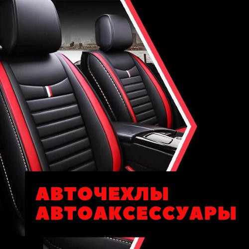 Авточехлы , Магазин авточехлов и автоаксессуаров ,  Октябрьский