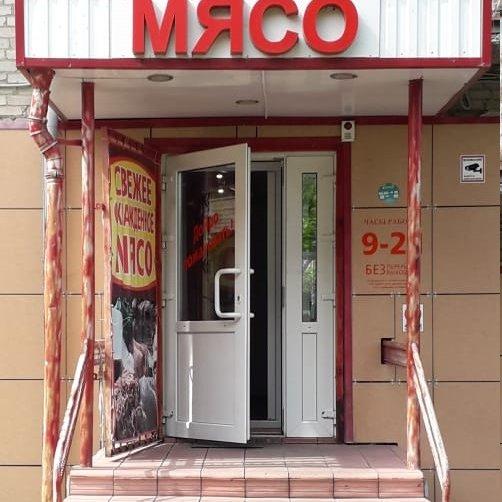Мясной,Магазин мяса, колбас, шашлык,Куйбышев
