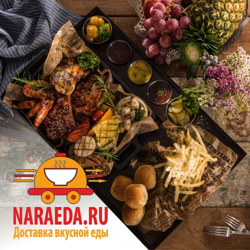 Нара-Еда, Доставка еды и обедов, Наро-Фоминск