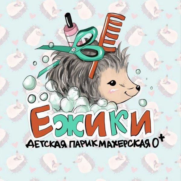 Детская парикмахерская Ёжики,Детская парикмахерская,Красноярск
