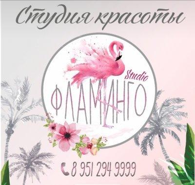 Студия красоты Фламинго, ,  Магадан