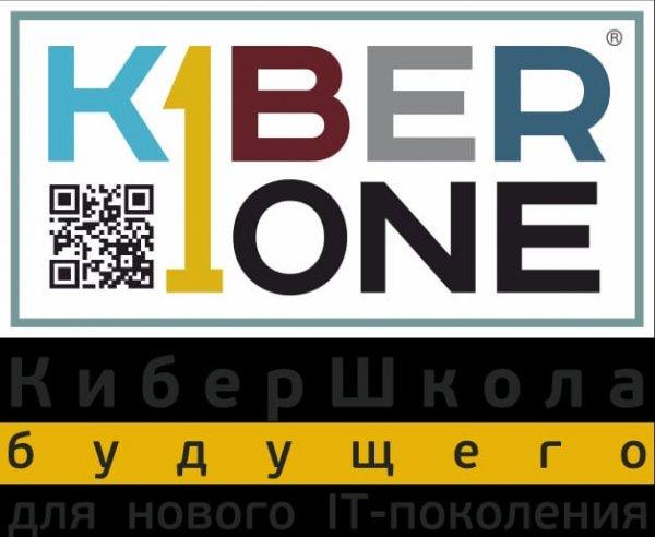 Kiber One Aktobe, Центр развития детей Международная кибер школа,  Актобе