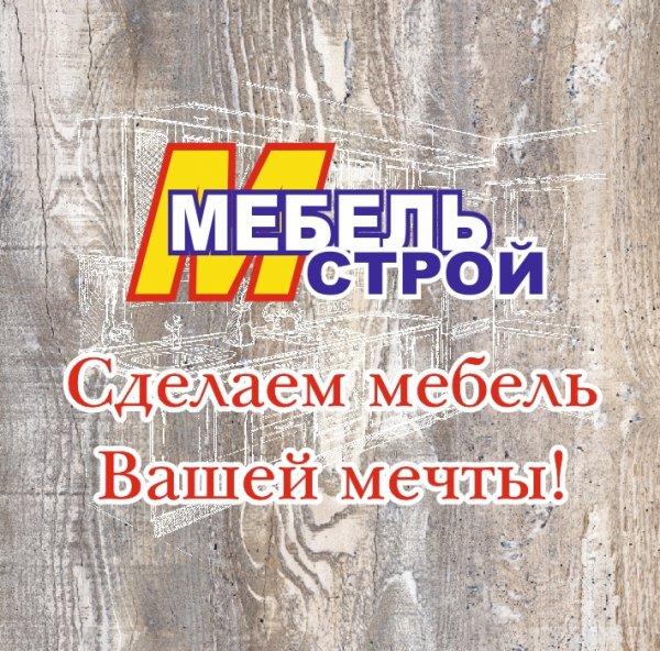МебельСтрой,Мебель,Куйбышев