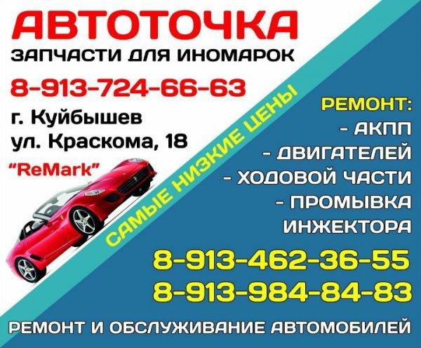 Автоточка,Магазин автозапчастей и автотоваров,Куйбышев