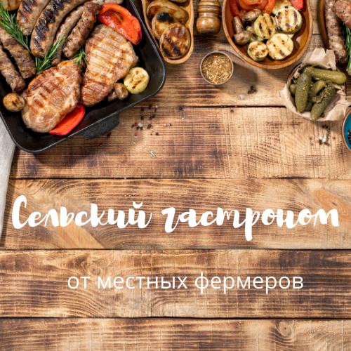 🏡Сельский гастроном,От местных фермеров,Октябрьский