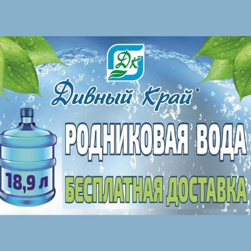 Дивный край, Доставка родниковой питьевой воды