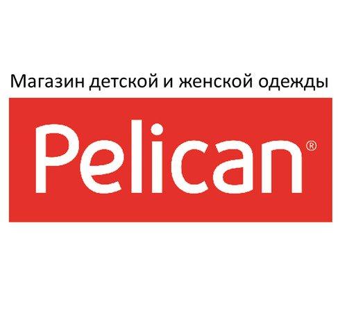 PELICAN,МАГАЗИН ОДЕЖДЫ,Лучегорск
