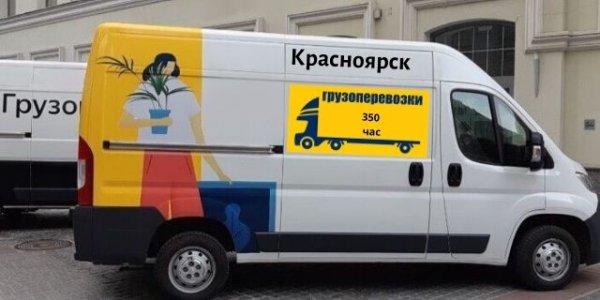 Грузоперевозки,Грузоперевозки ,Красноярск