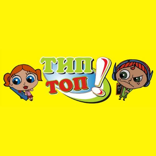 Тип-Топ,Магазин  детской одежды и обуви,Туймазы