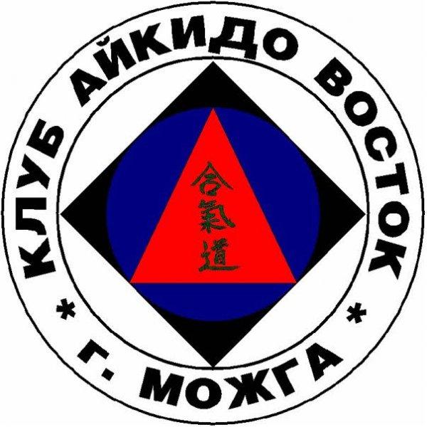 Клуб айкидо «Восток»,Евразийский центр Айкидо,Можга