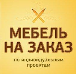 Корпусная мебель на заказ,ИП Гимадиев Ильдар Ильнурович,Можга