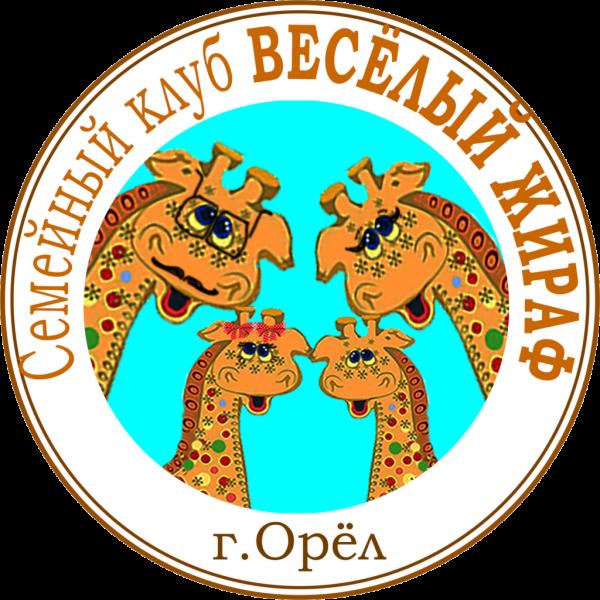 Веселый жираф, семейный детский клуб, Орел