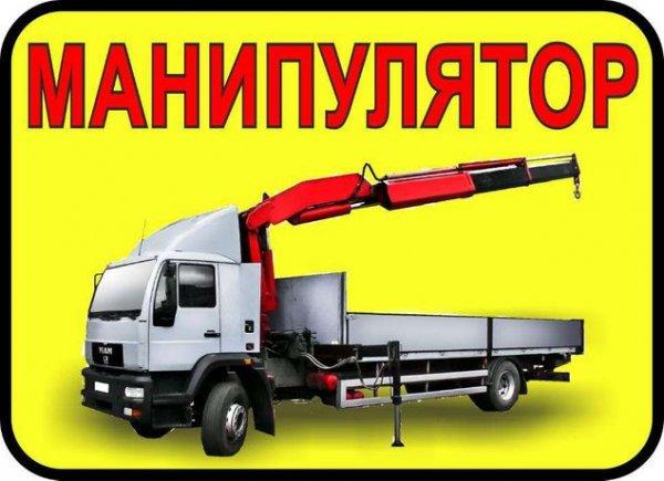 Манипулятор Байтерек Услуги Манипулятора