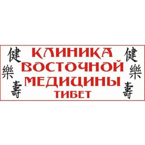 Тибет, Клиника восточной медицины,  Октябрьский