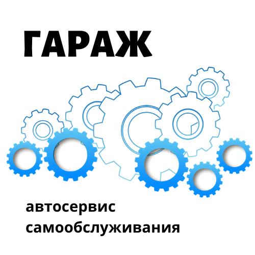 логотип компании Автосервис ГАРАЖ