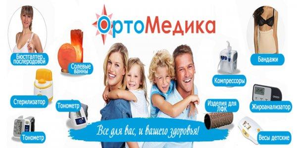 ОртоМЕДИКА, Ортопедический салон-магазин, Кинешма
