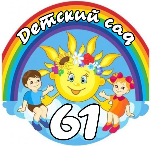 Детский сад №61 комбинированного вида, Детское образовательное учреждение, Орел
