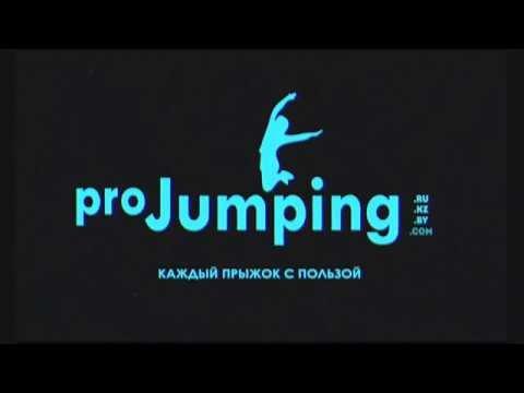 Pro Jumping, Фитнес батут,  Талгар