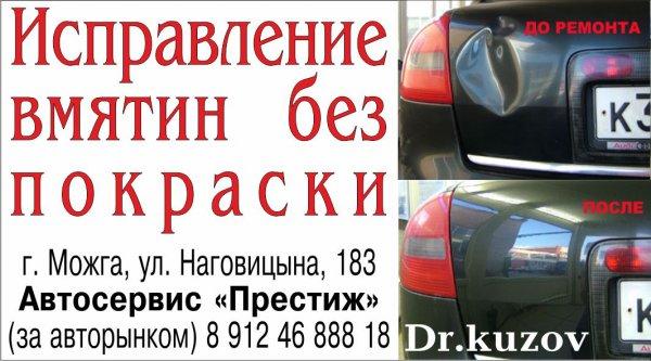 Dr.kuzov,Профессиональное исправление вмятин без покраски,Можга