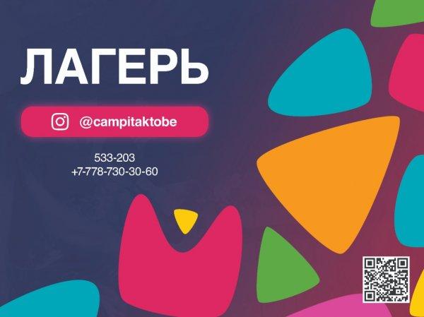 Campit Aktobe, Центр развития детей,  Лагерь ,  Актобе