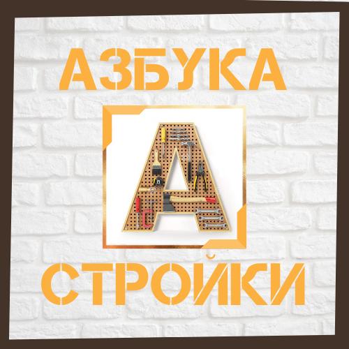 Азбука Стройки,магазин строительных и отделочных материалов,Барнаул