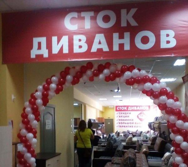 Сток Диванов,магазин,Курган