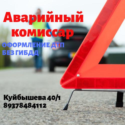 Аварийный комиссар,оформление ДТП,Октябрьский