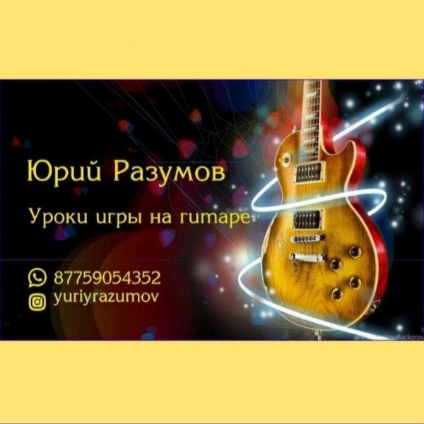 Гитара в Караганде! ,Уроки,Караганда