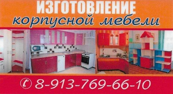Изготовление корпусной мебели,Изготовление мебели,Куйбышев