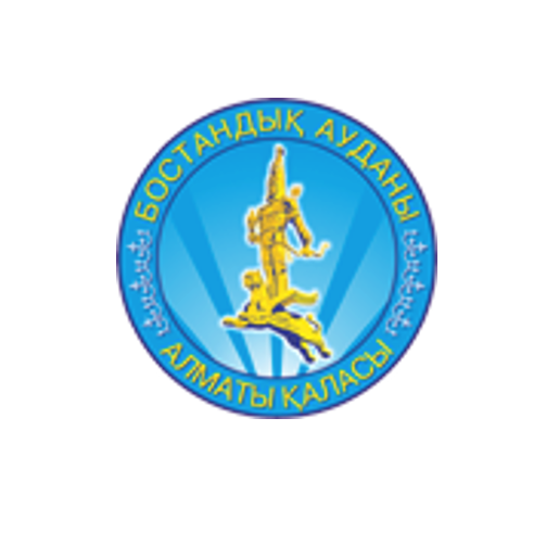 Аппарат Акима Бостандыкского района,г. Алматы,Алматы