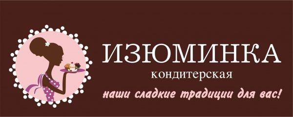 Изюминка, магазин кондитерских изделий,  Бийск