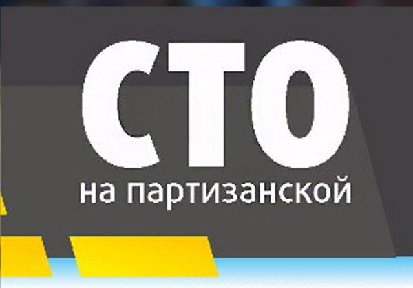 СТО на Партизанской,СТО,Куйбышев