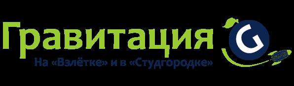 Гравитация,АРЕНДА АУДИТОРИЙ ПОЧАСОВАЯ | АРЕНДА ЗАЛА ДЛЯ СЕМИНАРОВ, ТРЕНИНГОВ, АРЕНДА КАБИНЕТА ПСИХОЛОГА,Красноярск