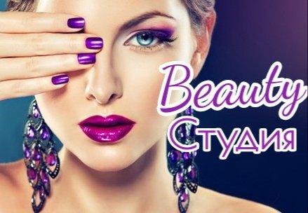 логотип компании Beauty Студия